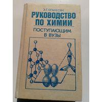 Эдуард Оганесян Руководство по химии поступающим в вузы