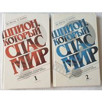 """Шпион, который спас мир. Как советский полковник изменил курс """"холодной войны"""""""