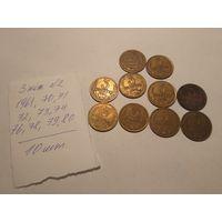 3 копейки 1961 -1991 года (10 штук) список внутри 3-2