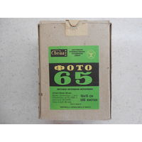 Фотоплёнка / фотопленка листовая 10х15 см ч/б Фото-65 Свема 200 листов, в коробке, до XI-1984 г.