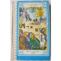 Крылатый конь. Сборник узбекских народных фантастических сказок