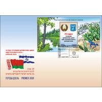 КПД(102925) Беларусь, 2012, 20-летие установления дипломатических отношений между Республикой Беларусь и Государством Израиль