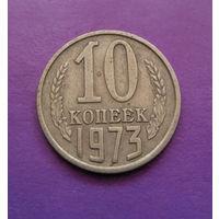 10 копеек 1973 СССР #08