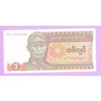 Мьянма 1 кьят образца 1990 года аUNC-UNC p67