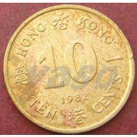 5796:  10 центов 1982 Гонконг