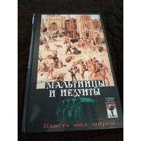 Мальтийцы и иезуиты. Власть над миром