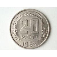 20 копеек 1953 UNC #1