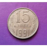 15 копеек 1991 Л СССР #05