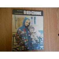 Журнал по вязанию