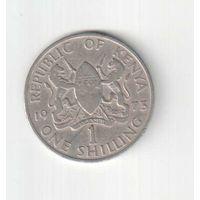 1 шиллинг 1973 года Кении