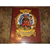 Огненный бог Марранов - Волков, большой формат, иллюстрации Владимирского, продолжение цикла Волшебник Изумрудного города. сказочная повесть