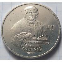 СССР 1 рубль, 1990 500 лет со дня рождения Франциска Скорины          ( 6-6-4 )