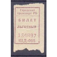 Талон на проезд Витебск льготный /Городской транспорт РБ /  ШД-008