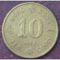 5388:  10 центов 1982 Гонконг