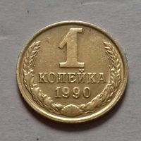 1 копейка СССР 1990 г.