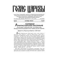 Голас Царквы, 59/1986-1987 гг.