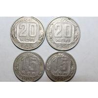 4 монеты СССР, 1955-1956 года, 15,20 копеек.
