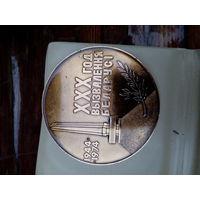 Медаль 30 лет освобождения