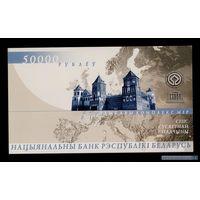 Юбилейная бона 50 000 рублей Мирский замок