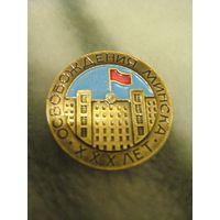 30 лет освобождения Минска (на доме Правительства флаг и герб СССР)