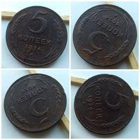 5 копеек 1924 года, редкая монета, в редкой сохранности!!! Замечательное приобретение в коллекцию!!! XF+++>AU!!! Оригинал!!! С 1 рубля!!!