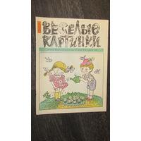 Детский юмористический Журнал Веселые картинки./6