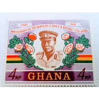 Гана, Котока, генерал, война, скидка