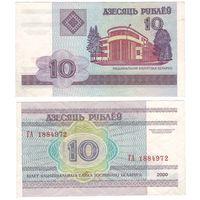 W: Беларусь 10 рублей 2000 / ГА 1884972