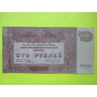 100 рублей 1920 г. Крым