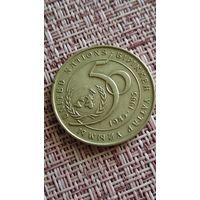 Казахстан тенге 1995 г ( юбилейная , 50 лет ООН )