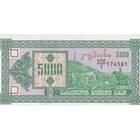 Грузия 5000 купонов 1993 (1-й) (ПРЕСС)