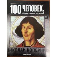 DE AGOSTINI 100 Человек Которые изменили ход истории Николай Коперник 62