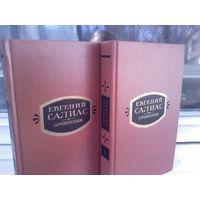 Евгений Салиас. Сочинения в 2 томах (комплект из 2 книг)