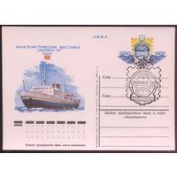 ПК с ОМ + СГ. СССР 1978. Морфил-78 (#67). СГ Баку