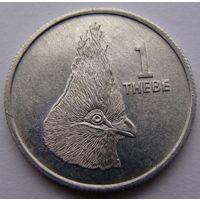 "Ботсвана. 1 тхебе 1976 год КМ#3 ""Птица - Гвинейский турако"""