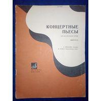 Ноты Гитара Концертные пьесы для шестиструнной гитары Выпуск 3