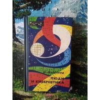 СЕРИЯ ЭВРИКА,  Н. МОИСЕЕВ,  ЛЮДИ И КИБЕРНЕТИКА, 1984 г.