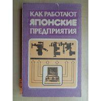 "Книга ""Как работают японские предприятия"" (бонус при покупке моего лота от 5 рублей)"