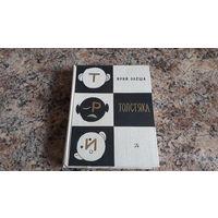 Три толстяка - Олеша - цветные иллюстрации, белая бумага, крупный шрифт