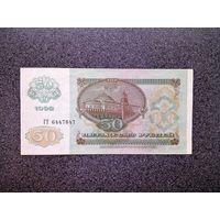СССР 50 рублей 1992 серия ГТ