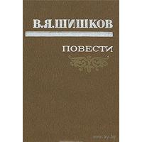 Книга В. Я. Шишков. Повести 544 стр.