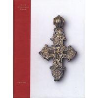 Древнерусская мелкая пластика. - Энколпионы,Наперсные кресты, иконы и панагии XII–XV веков