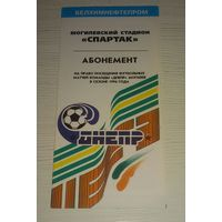 Абонемент Днепр(Могилев) 1996