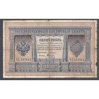 1 руб.1898г. Плеске - Соболь серия АД