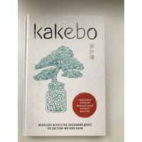 Kakebo. Японское искусство экономии денег по системе Мотоко Хани.