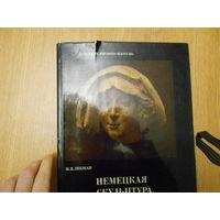 Либман М.Я. Немецкая скульптура 1350 - 1550.