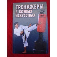 Тренажеры в боевых искусствах // Серия: Боевые искусства