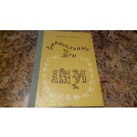 Виктор Голявкин - Удивительные дети - Ты приходи к нам приходи - Надоедливый Миша - детские повести и рассказы для младшего возраста, рисунки - Голявкина