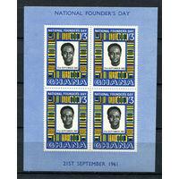 Гана - 1961 - Кваме Нкрума - президент Ганы - (желтое пятнышко на клее) - [Mi. bl. 4] - 1 блок. MNH.