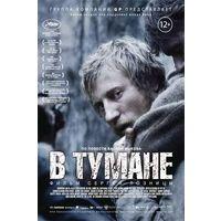 В тумане (2012) фильм Сергея Лозницы